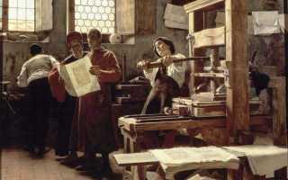 Кто изобрел книгопечатание в европе