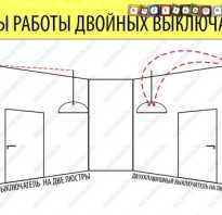 Как поменять одинарный выключатель на двойной