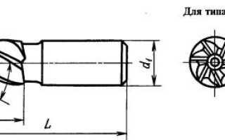 Фрезы по металлу размеры таблица