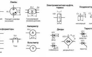 Обозначение шины на схеме электрической принципиальной