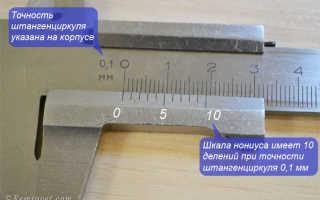 Как измерить радиус штангенциркулем
