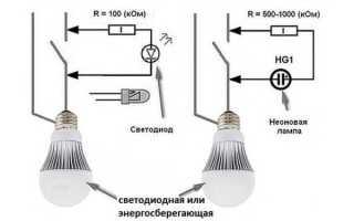 Почему моргает лампочка экономка при выключенном свете