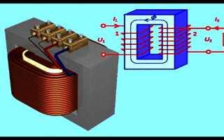 Как трансформатор понижает или повышает напряжение