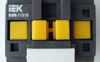 Схема подключения контактора кми 22510
