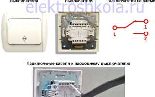 Монтаж проходных выключателей с двух точек