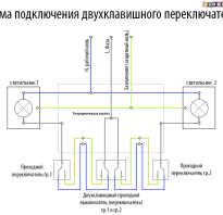 Как подключить двойной проходной выключатель схема