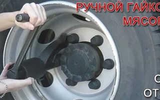 Ключ мясорубка для грузовиков фото