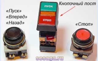 Как подключить магнитный пускатель через кнопку