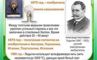 В каком году открыли электричество