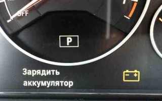 Аккумулятор быстро заряжается от зарядного устройства