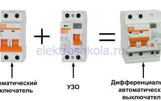 Диф автомат что это такое в электрике