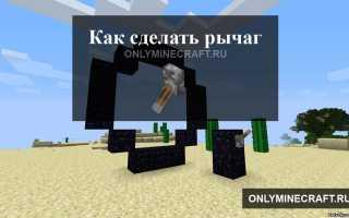 Как сделать рычаг в minecraft
