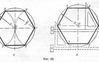 Как вписать шестигранник в окружность