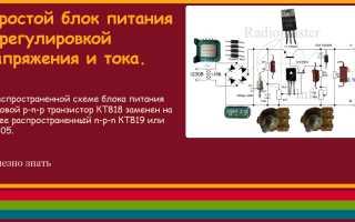 Простые схемы регуляторов напряжения и тока