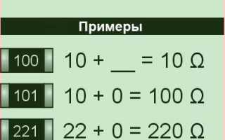 Смд резистор 103 сколько ом