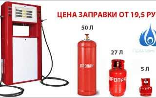 Сколько стоит заправка баллона газом