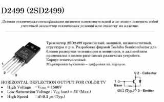 Как проверить транзистор цифровым мультиметром