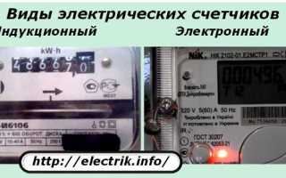 Как определить показания счетчика электроэнергии