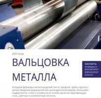 Что такое вальцовка листового металла
