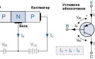 Эмиттер коллектор база на схеме
