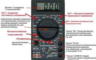 Как правильно пользоваться тестером мультиметром