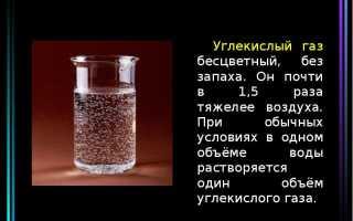 Физические свойства углекислого газа кратко